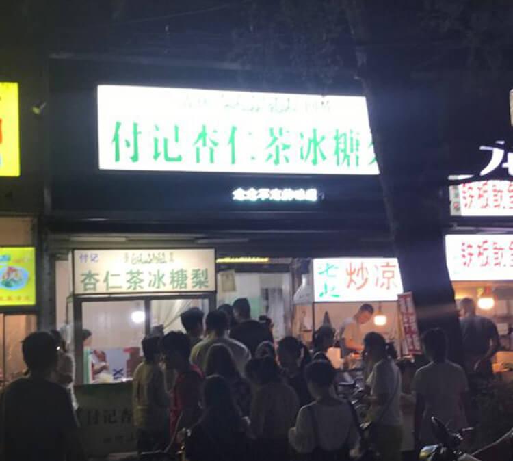 付记杏仁茶加盟开店要求条件