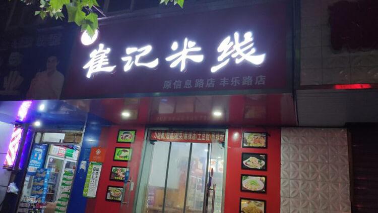 崔记米线加盟总店