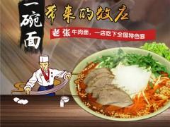 加盟老张牛肉面怎么样?—台湾风味、消费者认可度高,面馆创业好项目