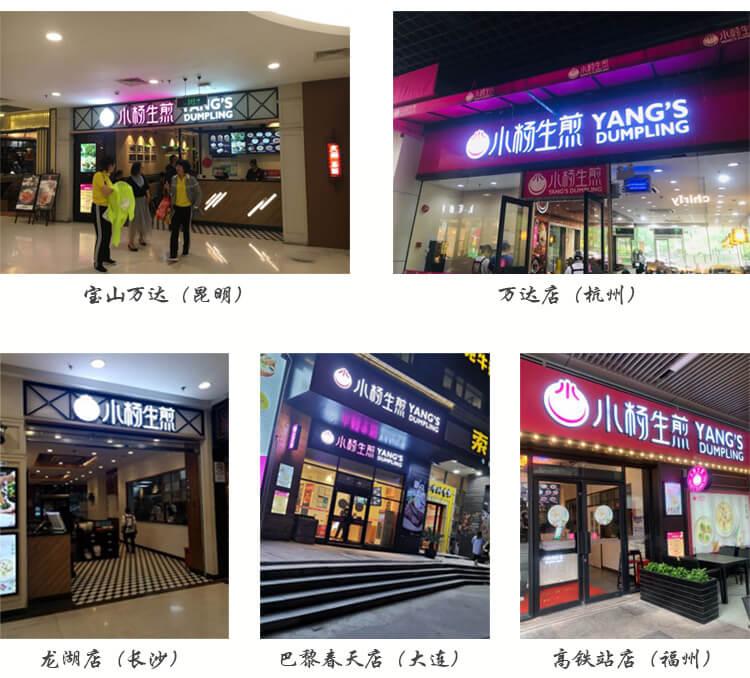 小杨生煎北京加盟店展示