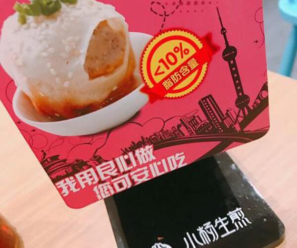 小杨生煎加盟店点餐广告牌