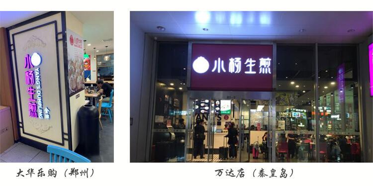 小杨生煎郑州加盟店面展示