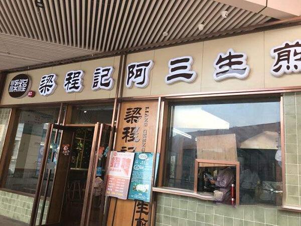 梁程记生煎总部加盟开店支持政策讲解