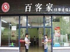 百客家中式快餐