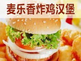 麦乐香汉堡