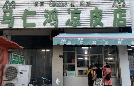 马仁鸿凉皮加盟官网