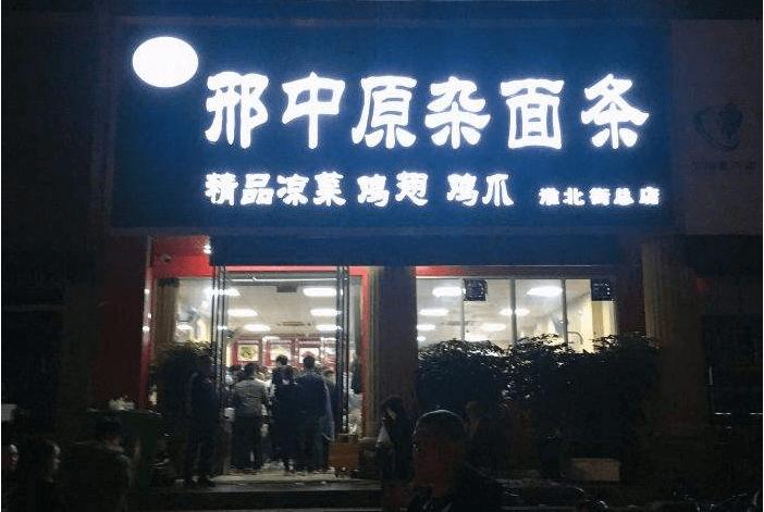 邢中原杂面条加盟官网