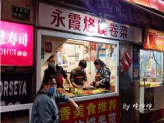 永霞烙馍卷菜