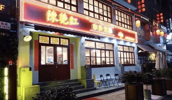 陈艳红市井火锅加盟官网
