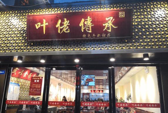 叶佬传承甜品店加盟好不好?