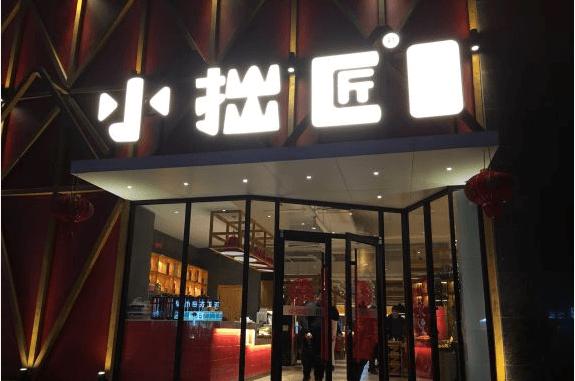 小拙匠火锅加盟官网
