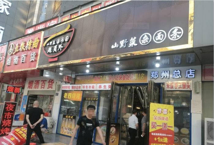 赵员外山野菜杂面条加盟官网