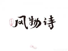 风物诗日式火锅