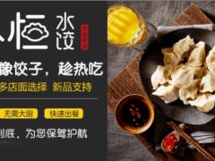 小恒水饺加盟,众多优势带你轻松致富!
