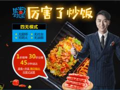 厉害了炒饭~市场效益好、开店优势多、值得你加盟!