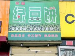 张娜绿豆饼