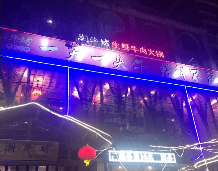 创业小白开家60㎡的牛肉火锅加盟店怎么才能选择有利地段?