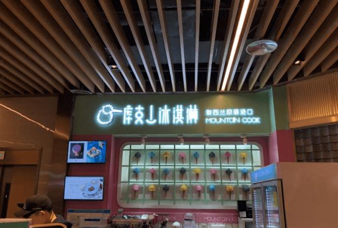 库克山冰淇淋加盟条件