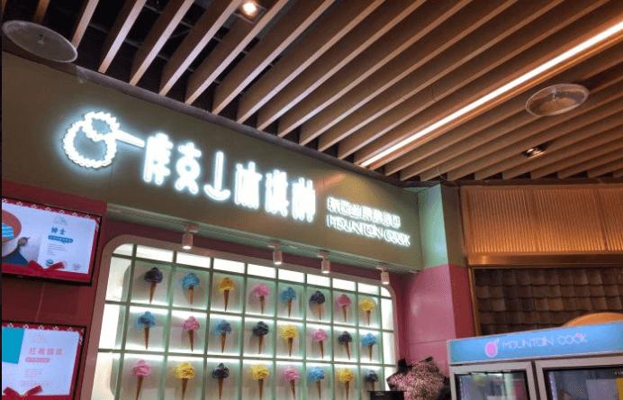 库克山冰淇淋加盟政策
