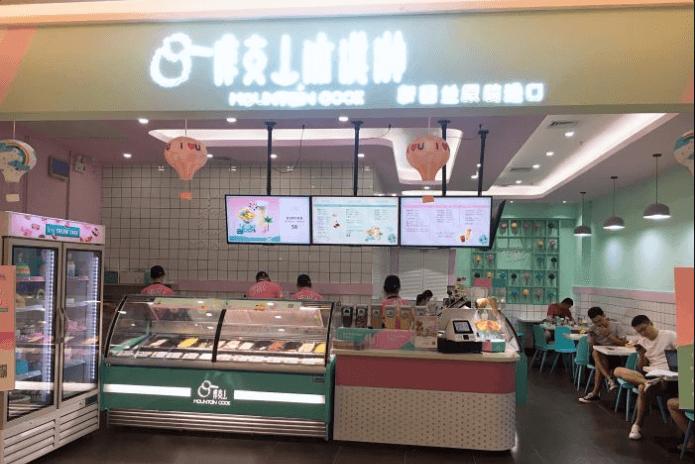库克山冰淇淋加盟官网