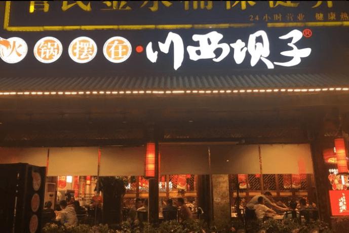 川西坝子火锅加盟政策