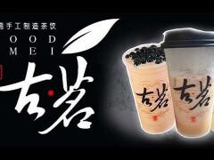 古茗奶茶加盟,多重优势助你轻松斩获市场商机!