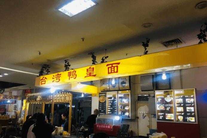 台湾鸭皇面加盟条件