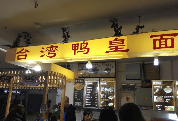 台湾鸭皇面加盟官网
