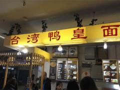 台湾鸭皇面