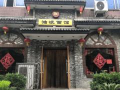 蜀香轩油泼面馆