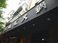 三江汇火锅