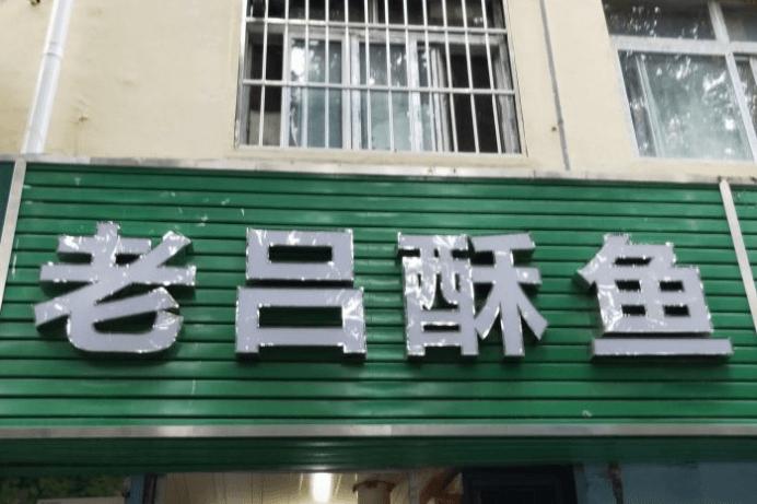 老吕酥鱼加盟官网