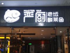 严厨老坛酸菜鱼加盟,商机无限让你狂揽更多财富!