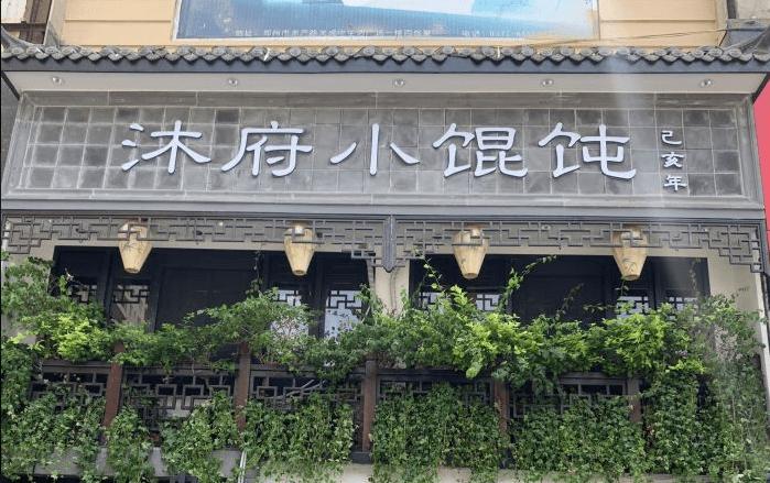 沐府小馄饨加盟官网
