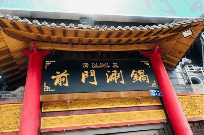 小胡同前门涮锅加盟官网