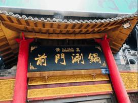小胡同前门涮锅