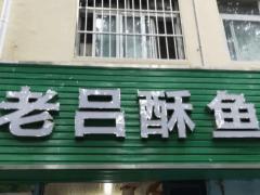 老吕酥鱼加盟费用多少?万元开店、轻松创业!