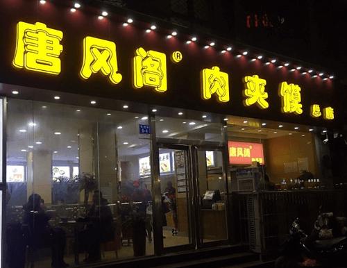 唐风阁肉夹馍加盟官网