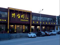 金厨坊馋嘴虾火锅
