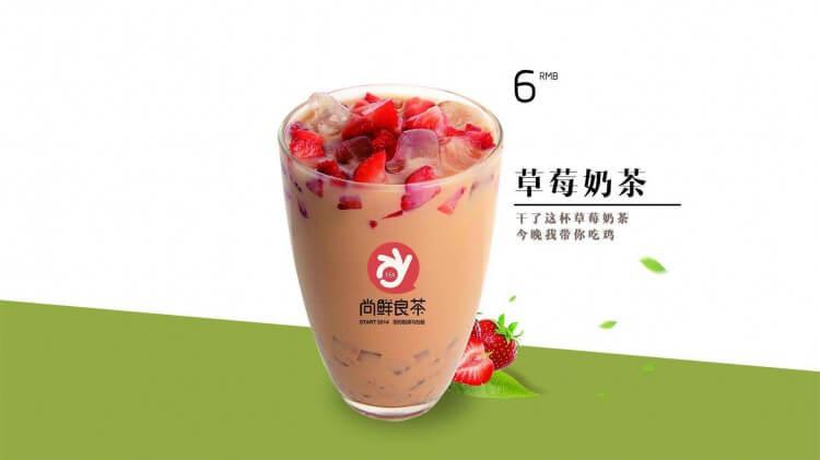 尚鲜良茶加盟条件
