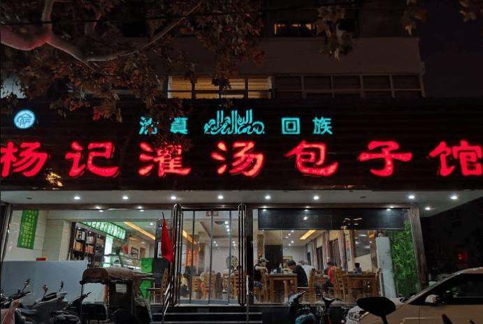 杨记灌汤包加盟官网