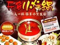 天多小火锅加盟—前景广、食材好、产品多!