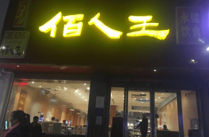 佰人王串串香火锅加盟条件