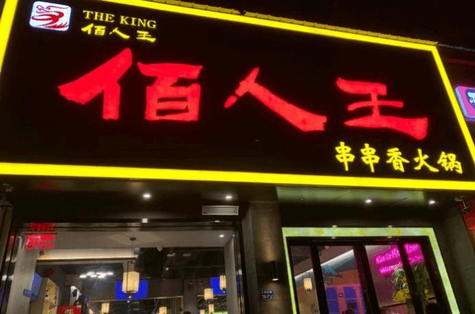 佰人王串串香火锅加盟政策