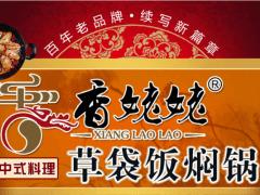 香姥姥焖锅—口味多样、种类丰富、投资门槛低!