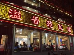 溢香苑瓦罐加盟—前景广阔、产品丰富、操作灵活、开店轻松!