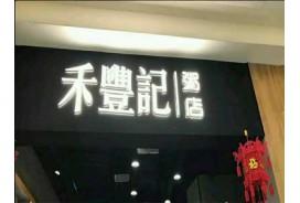 禾丰记砂锅粥