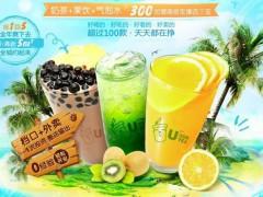 优茶美奶茶加盟—总部实力强、市场商机好、开店好选择!