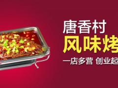 唐香村烤鱼加盟电话多少?