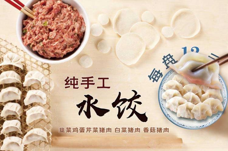 美味滋水饺加盟前景